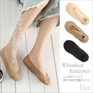 フットカバー 靴下 クッション付 /Y-FOOT-3DCVR...