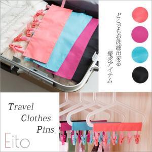 洗濯バサミ 旅行 海外 洗濯ピンチ /Y-TRVL-PINS/(E3-3)/ メール便 送料無料