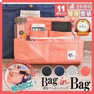 バッグインバッグ インナーバッグ トート 横型 中身 整理 メール便 送料無料 /IN-YOKO/