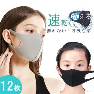 【在庫有り】マスク  3枚セット  ポリウレタンマスク 安い 繰り返し使える マスク 個包装  男女...