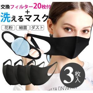 【予約4月10日入荷】即納 マスク  3枚セット + フィルター 20枚  安い マスク 使い捨て ...