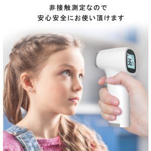 限定価格! 体温計 非接触型 日本製センサー 学校用 企業用 電子温度計 赤外線額温度計 おでこ温度...