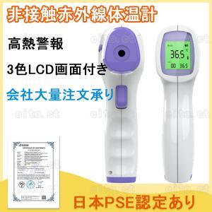 日本PSE、RoHS、FC、FDA、CE認定あり 送料無料 非接触型赤外線体温計 安心 在庫あり おでこ体温計 3色LCD画面付き 高熱警報 会社大量注文承り