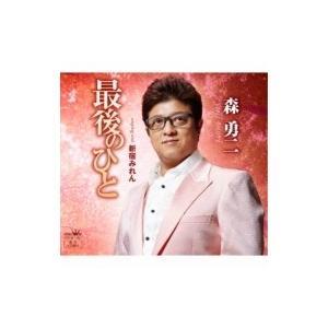 2015年8月26日発売   作曲家・水森英夫氏に師事、日本コロムビアから2枚のシングルを出し、抜群...