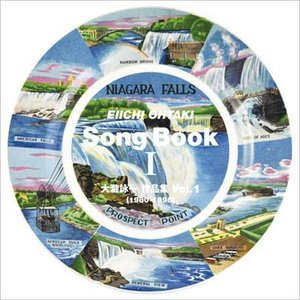 「大瀧詠一 Song Book I -大瀧詠一作品集(1980-1998)-」CDの画像