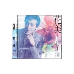 2014.9.17発売   息子でシンガーソングライターの紘毅氏が楽曲を提供。初の親子共演となる話題...