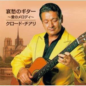 クロード・チアリ 哀愁のギター愛のメロディCD 2枚組