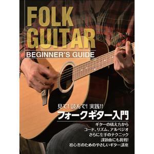 フォークギター 入門セット