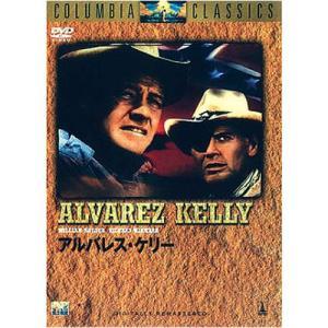 西部劇 DVD 「アルバレス・ケリー」