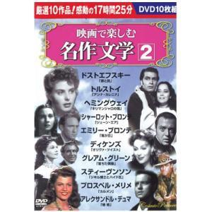 DVD セット 「映画で楽しむ名作文学2 DVD 10 枚組」