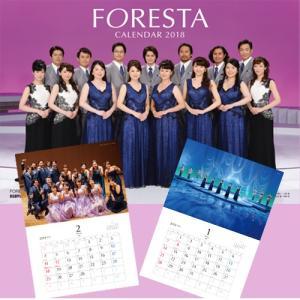 FORESTA(フォレスタ)2018年カレンダー