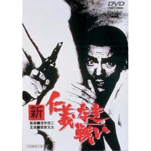 新仁義なき戦い DVD3作セット