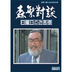 森繁對談 -日曜日のお客様- DVD 3枚組