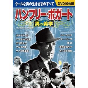DVD セット 「ハンフリー・ボガード 男の美学 DVD 10枚セット」