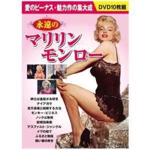 DVD セット 「永遠のマリリン・モンロー DVD 10 枚セット」