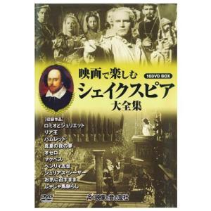 DVD セット 「シェークスピア 大全集 DVD 10 枚セット」