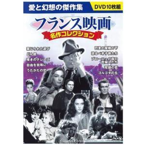 DVD セット 「フランス映画名作コレクション DVD 10 枚セット」