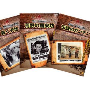 西部劇 DVD 「発掘西部劇2DVD3枚セット」