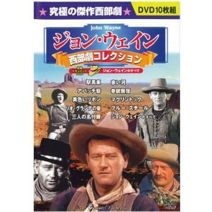 DVD セット 「ジョン・ウェイン 西部劇コレクション DVD 10 枚セット」