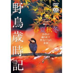 野鳥歳時記・春夏秋冬 -四季が織り成す野鳥たちの素顔- DVD 2枚組