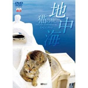 地中海・猫の旅 DVD 2枚組