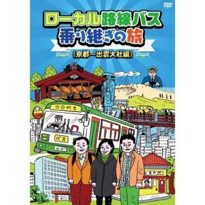 ローカル路線バス乗り継ぎの旅DVD 京都〜出雲大社編