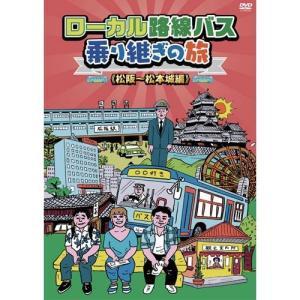 ローカル路線バス乗り継ぎの旅DVD 松阪〜松本城編
