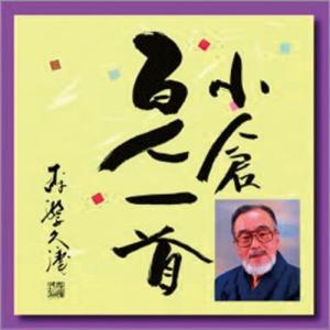 森繁久彌の朗詠による 和歌百選「小倉百人一首」 愛蔵CD版セット - 映像と音の友社