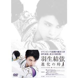 羽生結弦「進化の時」 DVD 2枚組