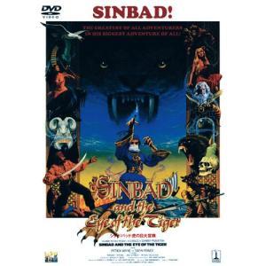 シンドバッド虎の目大冒険 - 映像と音の友社