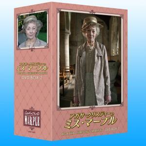 ミス・マープル BOX2 DVD4枚組 - 映像と音の友社