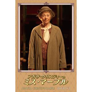ミス・マープル BOX3 DVD4枚組 - 映像と音の友社