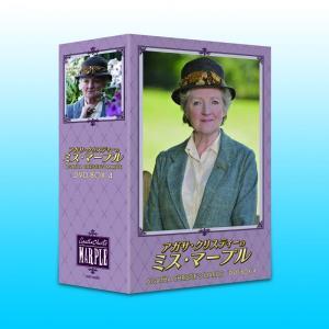 ミス・マープル BOX4 DVD4枚組 - 映像と音の友社