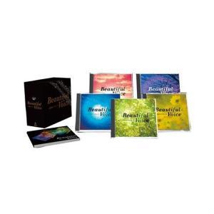 ビューティフル・ヴォイス 〜感動のヴォイス CD 5枚組