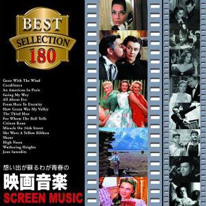 映画音楽 ベストセレクション CD10枚組 - 映像と音の友社
