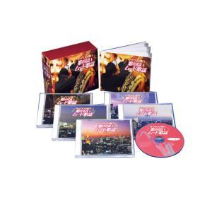 サックスが唄う 歌のないムード歌謡 CD 5枚組 - 映像と音の友社