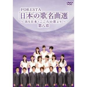 FORESTA(フォレスタ)日本の歌名曲選第8章 DVD2枚組