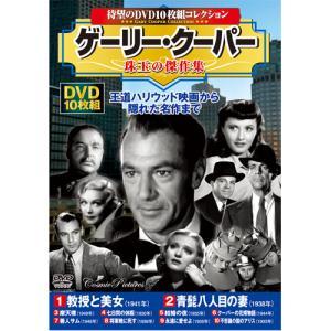 ゲーリー・クーパー 珠玉の傑作集 DVD 10枚組 - 映像と音の友社