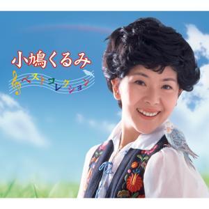 小鳩くるみ ベストコレクション CD 6枚組 - 映像と音の友社