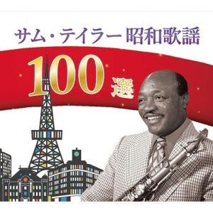 サム・テイラー 昭和歌謡100選 CD 5枚組 - 映像と音の友社