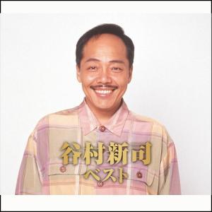 谷村新司・ベストCD2枚組 - 映像と音の友社