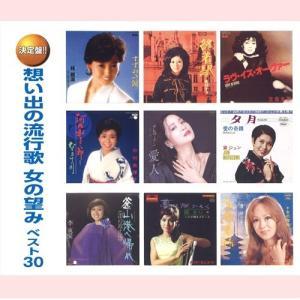 想い出の流行歌_女の望みベスト30CD2枚組 - 映像と音の友社