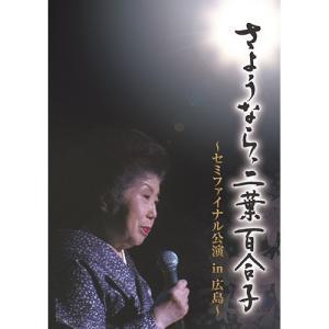 さようなら、二葉百合子 〜セミファイナル公演 in 広島 DVD 1枚 - 映像と音の友社
