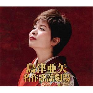 島津亜矢 名作歌謡劇場 CD 2枚組 - 映像と音の友社