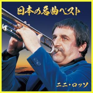 ニニ・ロッソ 日本の名曲ベスト CD 2枚組 - 映像と音の友社
