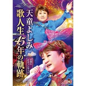 天童よしみ歌人生45年の軌跡DVD - 映像と音の友社