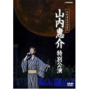 山内惠介特別公演(2017年新歌舞伎座)DVD - 映像と音の友社