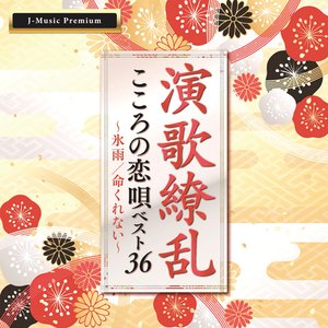演歌繚乱 こころの恋唄ベスト36〜氷雨/命くれない〜 CD 2枚組 - 映像と音の友社
