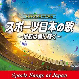 古関裕而 スポーツ日本の歌 〜栄冠は君に輝く〜 - 映像と音の友社