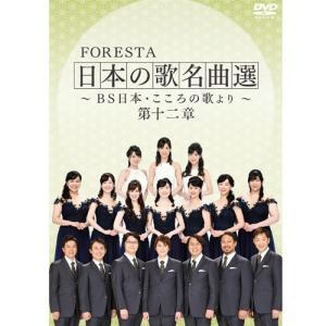 FORESTA(フォレスタ)日本の歌名曲選第12章 DVD2枚組